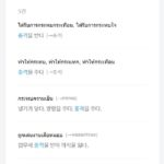 kor-thai-dictionary-online