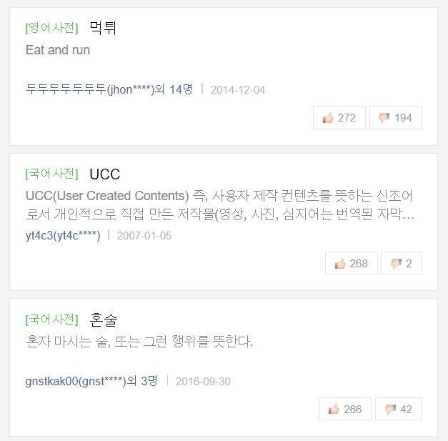 เว็บไซต์พจนานุกรม ภาษาเกาหลี Kmaru