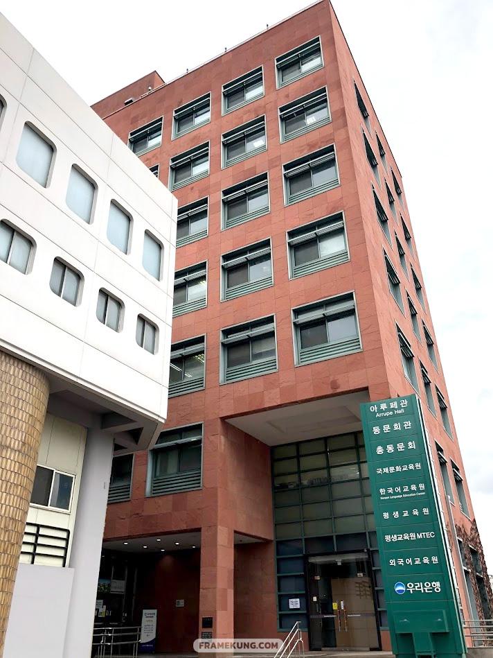 อาคารจัดสอบวัดระดับภาษาเกาหลี มหาวิทยาลัย Sogang