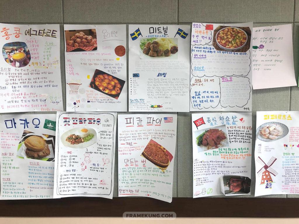 การบ้านภาษาเกาหลี