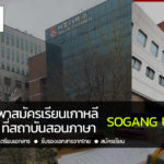 step-by-step-sogang-korean-class-registration