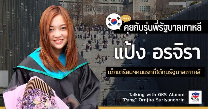 Ornjira Suriyanonrin - Thai GSK (KGSP 2019)