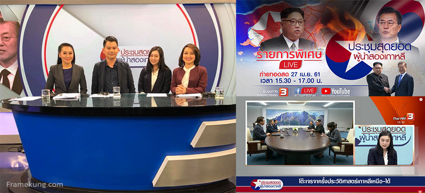 Live simultaneous interpretation for 2018 Inter-Korean summit on Thai PBS อรจิรา สุริยนนท์รินท์