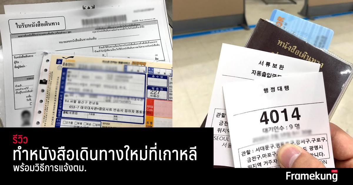 สถานทูตไทยในเกาหลี ทำพาสปอร์ตใหม่ ทำพาสปอร์ตหาย