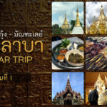 เที่ยวพม่าต่อไม่รอแล้วนะ เที่ยวพม่า 2 เมืองย่างกุ้ง-มัณฑะเลย์