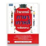หนังสือ ภาษาเกาหลี ไวยากรณ์ ระดับกลาง