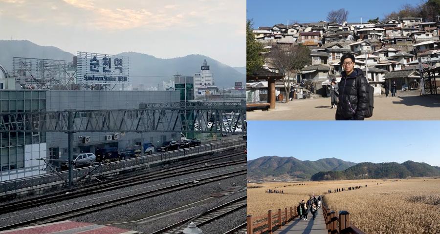 เที่ยวเมือง ซุนชอน (Suncheon-si)