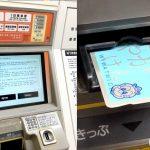 ic-card-fukukoka