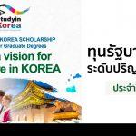 korean-government-scholarship-program-gks-master-2019