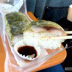 saba-fish-sushi