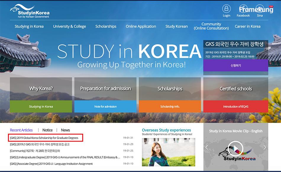 ทุนรัฐบาลเกาหลี ป.โท เอก 2019