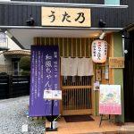 utano-restaurant-near-yufuin-station