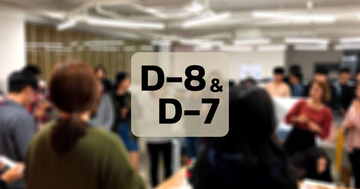 [D-8-7] บันทึกการย้ายงาน :: จัดการเอกสารที่ธนาคาร คุยกับ CTO