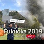 fukuoka-cover-2