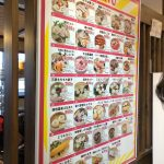 jigo-kumu-shikobo-menu