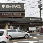 kannawa-bus-stop-bound-for-beppu-station