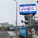 umi-jigoku-entrance-and-bus-stop