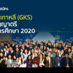 gks-cover-2020