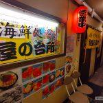 006-kaisendon-restaurant-izakaya-nijo-market