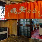 tempura-restaurant-sapporo