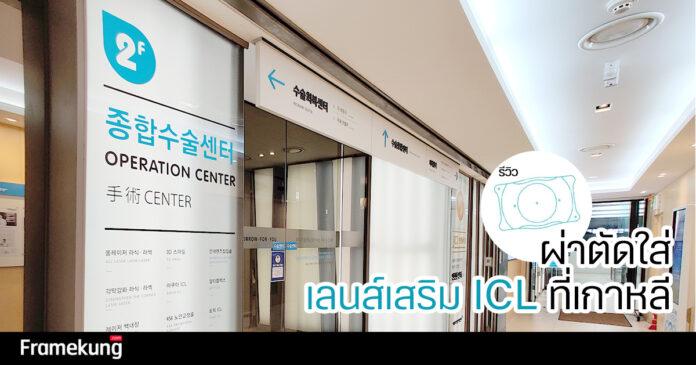 ผ่าตัดใส่เลนส์เสริม ICL