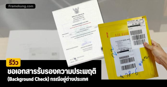 หนังสือรับรองความประพฤติ-police-clearlance-thailand