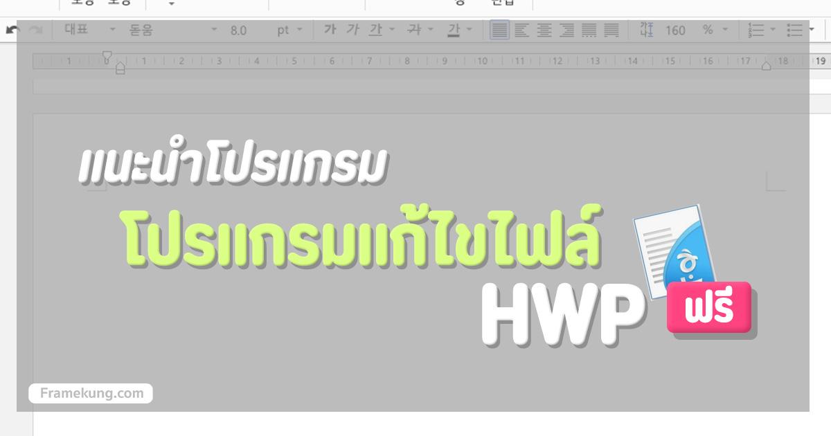 แก้ไขไฟล์ HWP โปรแกรม